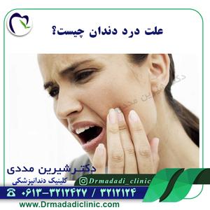 علت درد دندان چیست؟